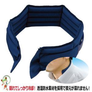熱中対策グッズ 涼感ワーククーラー 首用冷却用品 襟に隠れてクールビズ Cool Biz 節電対策にも【メール便対応商品】|kaerukamo
