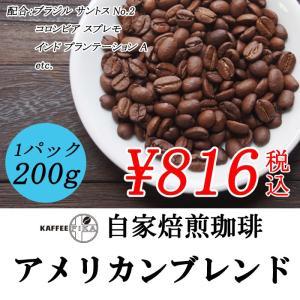 コーヒー豆 マイルドブレンド 200g