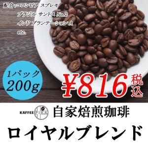 コーヒー豆 ロイヤルブレンド 200g
