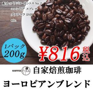 コーヒー豆 ヨーロピアンブレンド 200g