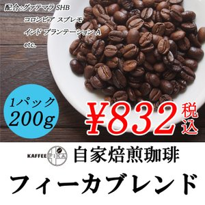 コーヒー豆 フィーカブレンド 200g