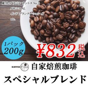 コーヒー豆 スペシャルブレンド 200g