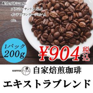 コーヒー豆 エキストラブレンド 200g