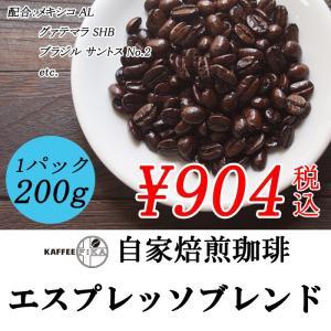 コーヒー豆 エスプレッソブレンド 200g