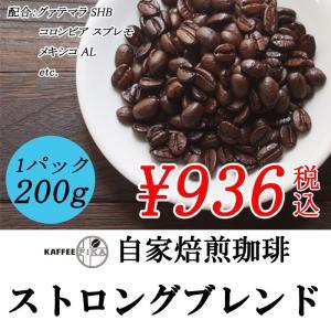 コーヒー豆 ストロングブレンド 200g