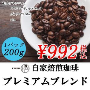 コーヒー豆 プレミアムブレンド 200g