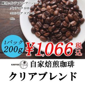 コーヒー豆 クリアブレンド 200g