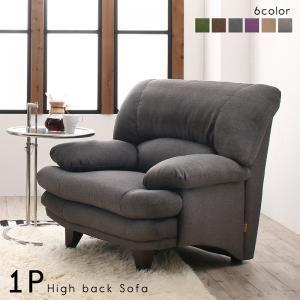 日本の家具メーカーがつくった 贅沢仕様のくつろぎハイバックソファ ファブリックタイプ ソファ 1P (単品)[4D][00]