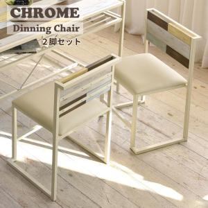 ダイニングチェアー 2個セット 2脚セット CHROME ユーズド加工 アンティーク風 ダメージ加工 チェア イス 椅子 食事椅子 スタンキング 肘なし おしゃれ|kag-deli