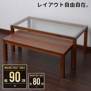 ネストテーブル リビングテーブル ガラステーブル ウォールナットネストテーブル リビングテーブル センターテーブル ロータイプ ツインテーブル|kag-deli
