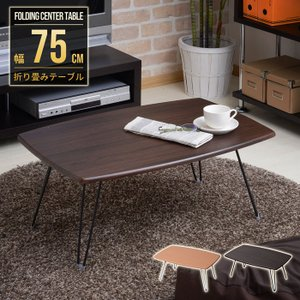 ローテーブル 折りたたみセンターテーブル 折りたたみセンターテーブル 折畳みリビングテーブル センターテーブル 折れ脚 折りたたみ脚 折りたたみ式|kag-deli