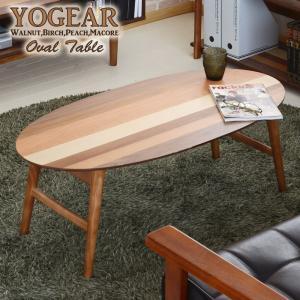 リビングテーブル オーバル 楕円 YOGEAR オーバルテーブル 木製テーブル 木製 おしゃれテーブル リビング センターテーブル 幅100cm 100cm幅|kag-deli