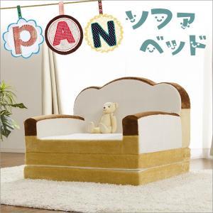 日本製 食パンソファベッド 1人掛け 子ども部屋 かわいい ふわふわ厚切り食パン 子供用 一人がけ ひとりがけ 1人用 食パン ロー 1P 子供 キッズ 食パンデザイン|kag-deli