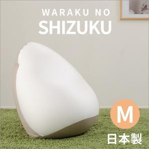 日本製 ビーズクッション SHIZUKU 雫 しずく M ハ...