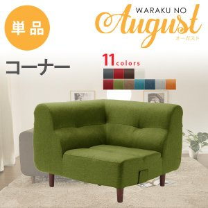 日本製 コーナータイプ 単品 August ロータイプ ローソファー フロアソファー コーナー単品 A529-C|kag-deli
