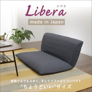 日本製 リクライニングローソファ リベラ ソファ ソファー 二人掛け 2人掛け ローソファ ローソファー フロアソファー フロアソファ フロアチェア ローチェア|kag-deli