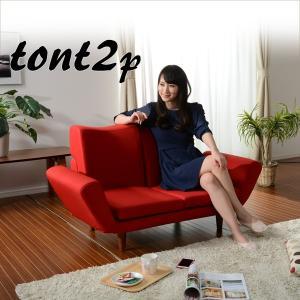 日本製 2人掛けソファ リクライニングソファ コンパクト 2P ギア14段 肘付き ローソファ フロアソファ 子供部屋 布張り TONT|kag-deli
