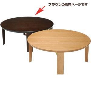 日本製 天然木折りたたみ円形座卓 円 幅90cm ブラウン|kag-deli