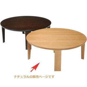日本製 天然木折りたたみ円形座卓 円 幅90cm ナチュラル|kag-deli