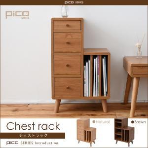 コンパクトチェスト オープン収納付き Pico series Chest rack リビングチェスト オープンスペース付き コンパクト チェスト|kag-deli