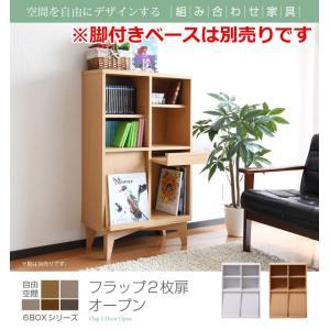 6BOXシリーズ フラップ2枚扉オープン|kag-deli