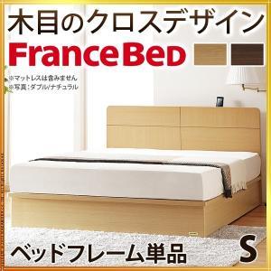 フランスベッド 日本製 シングルベッド ベッドフレームのみ 収納付き フラットヘッドボード ベッド オーブリー ベッド下収納なし シングル ベッドフレームのみ