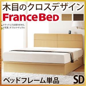 フランスベッド 日本製 セミダブルベッド ベッドフレームのみ 収納付き フラットヘッドボード ベッド オーブリー ベッド下収納なし セミダブル フレームのみ