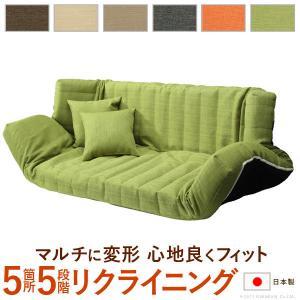 日本製 フロアソファー 二人掛け 低反発 リクライニングソファー 布張り ヴィンス ローソファー カウチソファー こたつ 一人暮らし クッション付 フロアソファ|kag-deli