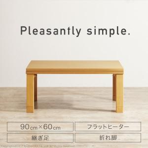 継ぎ脚こたつテーブル 単品 90x60cm 長方形 スクエア こたつ ヴィッツ フラットヒーター 折れ脚 折り畳み シンプル コタツ 炬燵 センターテーブル ローテーブル|kag-deli