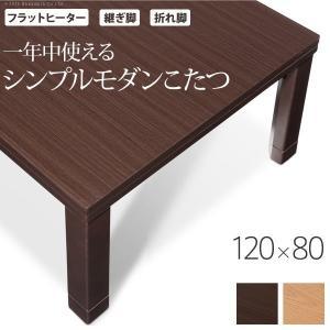継ぎ脚こたつテーブル 単品 120x80cm 長方形 スクエア こたつ バルト フラットヒーター 折れ脚 折り畳み シンプル コタツ 炬燵 センターテーブル ローテーブル|kag-deli