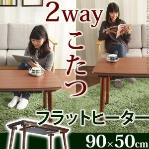 こたつ本体 長方形 ソファテーブル フラットヒーター ソファこたつ ブエノ 90x50cm 木製 木製こたつ 木製炬燵 木製コタツ コーヒーテーブル カフェテーブル|kag-deli