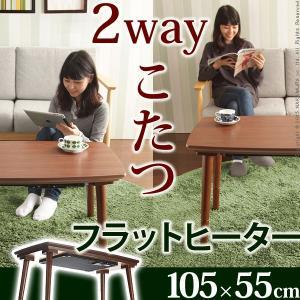 こたつ本体 長方形 ソファテーブル フラットヒーター ソファこたつ ブエノ 105x55cm 木製 木製こたつ 木製炬燵 木製コタツ コーヒーテーブル カフェテーブル|kag-deli