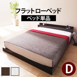 フラットローベッド カルバン フラット ダブル ベッドフレームのみ ベッド ベット ローベッド フロアベッド ロータイプ デザインベッド 棚付き|kag-deli