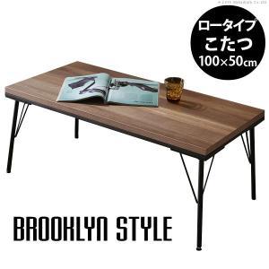 フラットヒーターこたつ 薄型 古材風 アイアンこたつテーブル ブルック 100x50cm リビングテーブル カフェテーブル カフェ こたつ単品 こたつ本体|kag-deli