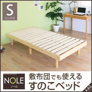 すのこベッド シングル 木製 ノール フレームのみ ナチュラルの写真