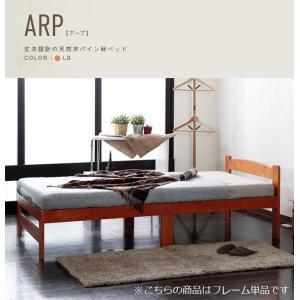 すのこベッド 北欧 パイン材ベッド シングル ベッドフレームのみ ライトブラウン ARP アープ ベッド ベット 丈夫 ナチュラルベッド ベッド下収納|kag-deli