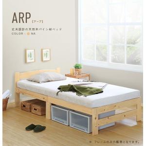 すのこベッド 北欧 パイン材ベッド シングル ベッドフレームのみ ナチュラル ARP アープ ベッド ベット 丈夫 ナチュラルベッド ベッド下収納 シングルベッド|kag-deli