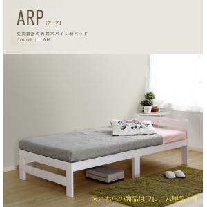 すのこベッド 北欧 パイン材ベッド シングル ベッドフレームのみ ホワイト ARP アープ ベッド ベット 丈夫 ナチュラルベッド ベッド下収納 シングルベッド|kag-deli