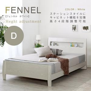 すのこベッド ダブル 高さ調節可能 4段階 ベッドフレームのみ 棚 コンセント付き FENNEL フェンネル ホワイト 木製 おしゃれ|kag-deli
