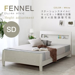 すのこベッド セミダブル 高さ調節可能 4段階 ベッドフレームのみ 棚 コンセント付き FENNEL フェンネル ホワイト 木製 おしゃれ|kag-deli