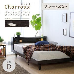 ベッド すのこ ダブル Charroux シャルー ベッドフレームのみ ブラウン ダブルサイズ べット すのこベッド すのこべット 棚付き ベッド下収納 頑丈 アンティーク|kag-deli