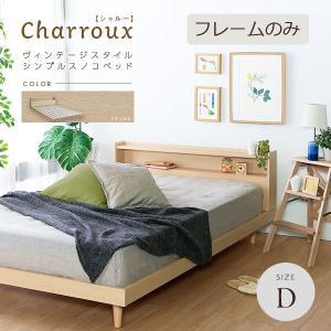 ベッド すのこ ダブル Charroux シャルー ベッドフレームのみ ナチュラル ダブルサイズ べット すのこベッド すのこべット 棚付き ベッド下収納 頑丈|kag-deli