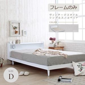 ベッド すのこ ダブル Charroux シャルー ベッドフレームのみ ホワイト ダブルサイズ べット すのこベッド すのこべット 棚付き ベッド下収納 頑丈 アンティーク|kag-deli