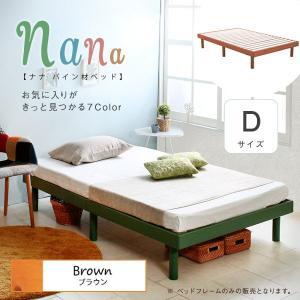 すのこベッド ダブルサイズ ベッドフレーム パイン材すのこベッド nana ナナ フレームのみ ブラウン ダブル|kag-deli