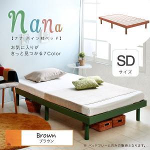 すのこベッド セミダブルサイズ ベッドフレーム パイン材すのこベッド nana ナナ フレームのみ ブラウン セミダブル|kag-deli