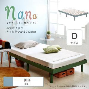 すのこベッド ダブルサイズ ベッドフレーム パイン材すのこベッド nana ナナ フレームのみ ブルー ダブル|kag-deli