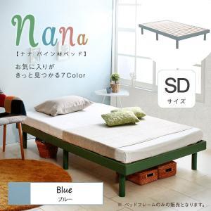すのこベッド セミダブルサイズ ベッドフレーム パイン材すのこベッド nana ナナ フレームのみ ブルー セミダブル|kag-deli
