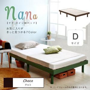 すのこベッド ダブルサイズ ベッドフレーム パイン材すのこベッド nana ナナ フレームのみ チョコ ダブル|kag-deli