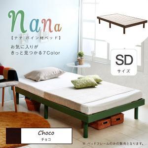 すのこベッド セミダブルサイズ ベッドフレーム パイン材すのこベッド nana ナナ フレームのみ チョコ セミダブル|kag-deli