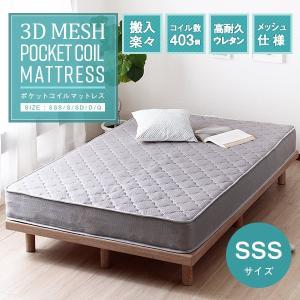 3Dメッシュ ポケットコイルマットレス スモールセミシングル SSSサイズ マットレス単品 高耐久ウレタン メッシュ仕様 ベッド用マット グレー ripk1401gy-sss|kag-deli